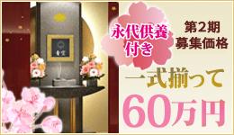 先着300基 建立記念特別価格 一式揃って58万円